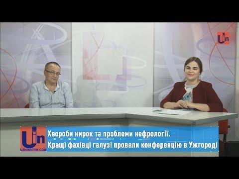 Хвороби нирок та проблеми нефрології. Кращі фахівці галузі провели конференцію в Ужгороді