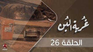 غربة البن | الحلقة  26  | محمد قحطان - صلاح الوافي - عمار العزكي - سالي حماده - شروق |  يمن شباب