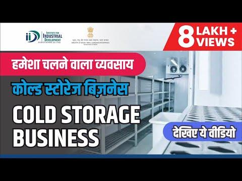 Cold Storage व्यवसाय कैसे शुरू करें? | How To Start Cold Storage Business