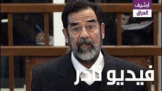 شاهد صدام حسين القوة والهيبة التي لن تتكرر في تاريخ العراق