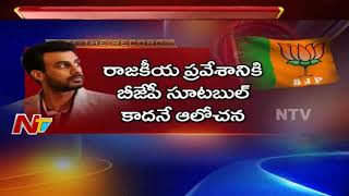 Dilemma On Daggubati Purandeswari Son Hitesh Chenchuram Political Entry | Off The Record | NTV