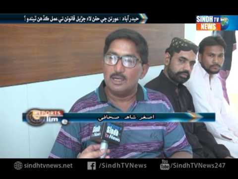 Hyderabad Women Law    Report - Sindh TV News