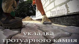Отмостка вокруг дома. Чистовая стяжка. Укладка плитки. Барановичи(, 2015-07-11T22:33:26.000Z)