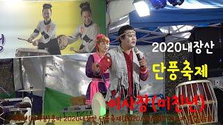 미친년(이사장)품바 내장산 단풍축제,꽃별이,설녹수,(2…