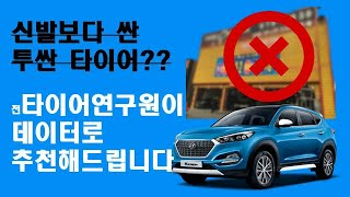 투싼TL 타이어 추천(225/55R18)/한국,금호,넥…