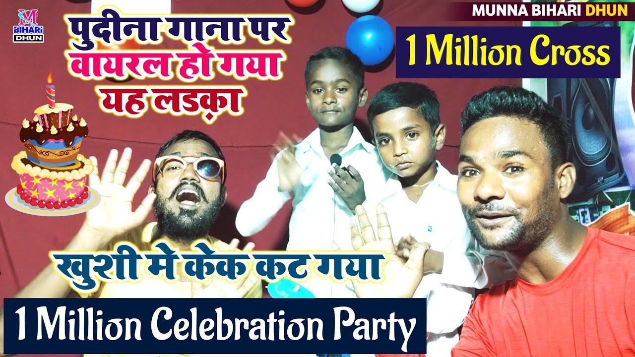 1Million Celebration Party | पुदीना गाना गाकर वायरल हो गया यह लड़का | खुशी मे केक काटा गया MunnaDhun