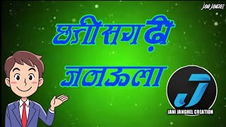 छत्तीसगढ़ी जनउला    CG status    Jani Janghel Creation.mp3