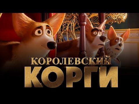 Королевский корги [Обзор] / [Трейлер 3 на русском]