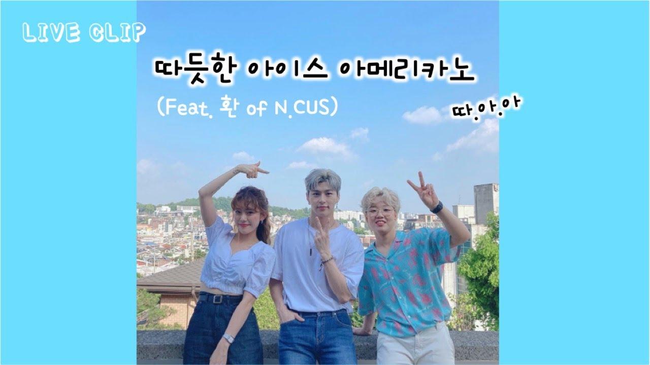 [LIVE CLIP] 도리토리(Doritori) - 따듯한 아이스 아메리카노(Feat.환 of N.CUS) (Hot Ice Americano)