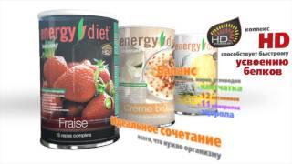 энерджи диет