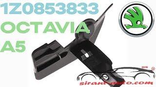1Z0853833 Спойлер локера колесной арки Skoda Octavia A5