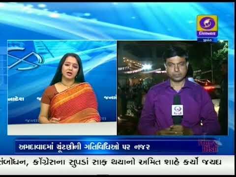 Gujarat No Janadesh 2017 | Episode 22 , 01-12-2017