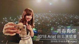 蔡佩軒 Ariel Tsai 2018 青春有你演唱會【花絮】