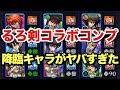 【モンスト】神コラボのるろ剣コラボを完全制覇&キャラ総括!