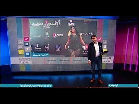 """بي_بي_سي_ترندينغ: فستان الممثلة المصرية #رانيا_يوسف """"المثير"""" للجدل في مصر"""