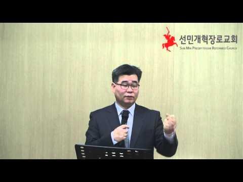 선민교회 주일학교교사 교육 - 소요리문답 6과 하나님의 작정 20150215
