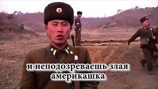 Обращение военнослужащих КНДР к США - Не ржать ...