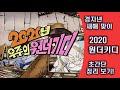 أغنية [위메조] 경자년 새해 맞이 2020 원더키디 만화 초간단 리뷰! 수출까지 된 잘 만든 만화임돠~
