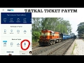 How to book tatkal ticket through paytm || irctc tatkal ticket online booking ||