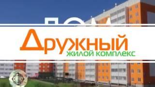 видео Жилой комплекс Дружный