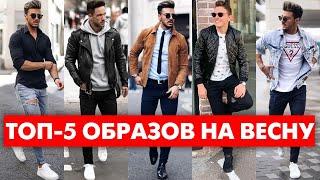 КАК СТИЛЬНО ОДЕВАТЬСЯ ТОП 5 Образов На Весну Как Одеваться Весной Как одеваться мужчине весной