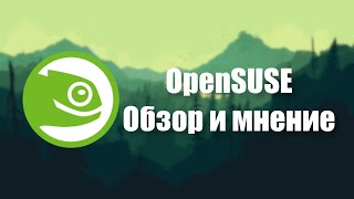 Самый недооценённый | OpenSUSE (Обзор и первое мнение)