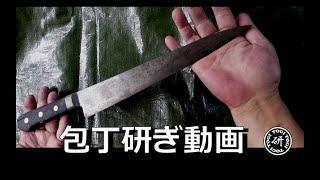 包丁研ぎ動画 【15分間もくもくと研ぐ】 @TOGITOGI動画
