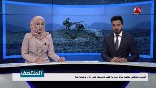نشرة اخبار المنتصف 09 - 12 - 2018 | تقديم هشام الزيادي ومروه السوادي | يمن شباب