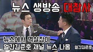 김준호 뉴스 생방송 대참사 김대희랑 멱살잡고 얼간김준호 뉴스에 나오다!!(실시간 회사 직원들 반응까지 ㅋㅋㅋㅋ)