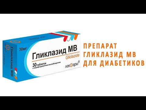 Препарат Гликлазид MB для снижения сахара у диабетиков