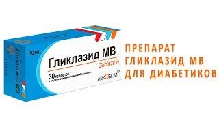 Препарат Гліклазид MB для зниження цукру у діабетиків