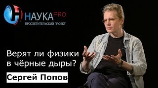 Сергей Попов - Верят ли физики в чёрные дыры?