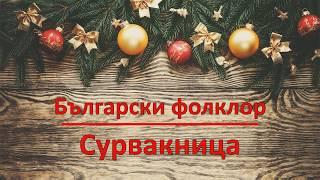 Сурвакница от Българския фолклор