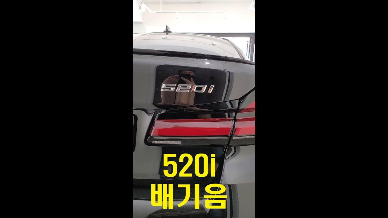 BMW 520i 시동 소리 / 520i 맞아??????