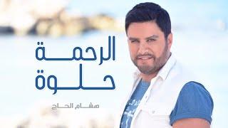 Hisham El Hajj - Al Rahma / هشام الحاج - الرحمة