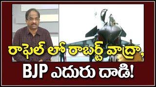 రాఫెల్: BJP ఎదురు దాడి లో అర్థం ఉందా ! Prof K Nageshwar On BJP Offence On Rafale