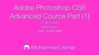 Adobe Photoshop CS6   Advanced Course 2012-2013 -  07