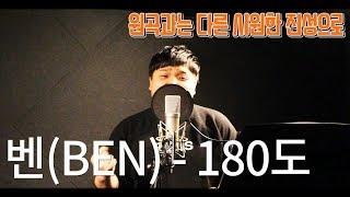 (Eng Sub Lyrics) 벤(BEN) - 180도 cover By. 뜐뜐 / 원곡과는 다른 시원한 진성으로.. 남자의 감성..