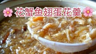 花蟹鱼翅蛋花羹 ❤ How to make Crab Fin Soup