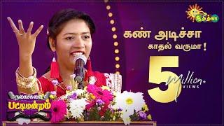 கண் அடிச்சா காதல் வருமா!  | Nagaichuvai Pattimandram @ Cuddalore 02 | Adithya Tv