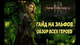 Spellforce 3 - Обзор и гайд героев эльфы Полезные билды.