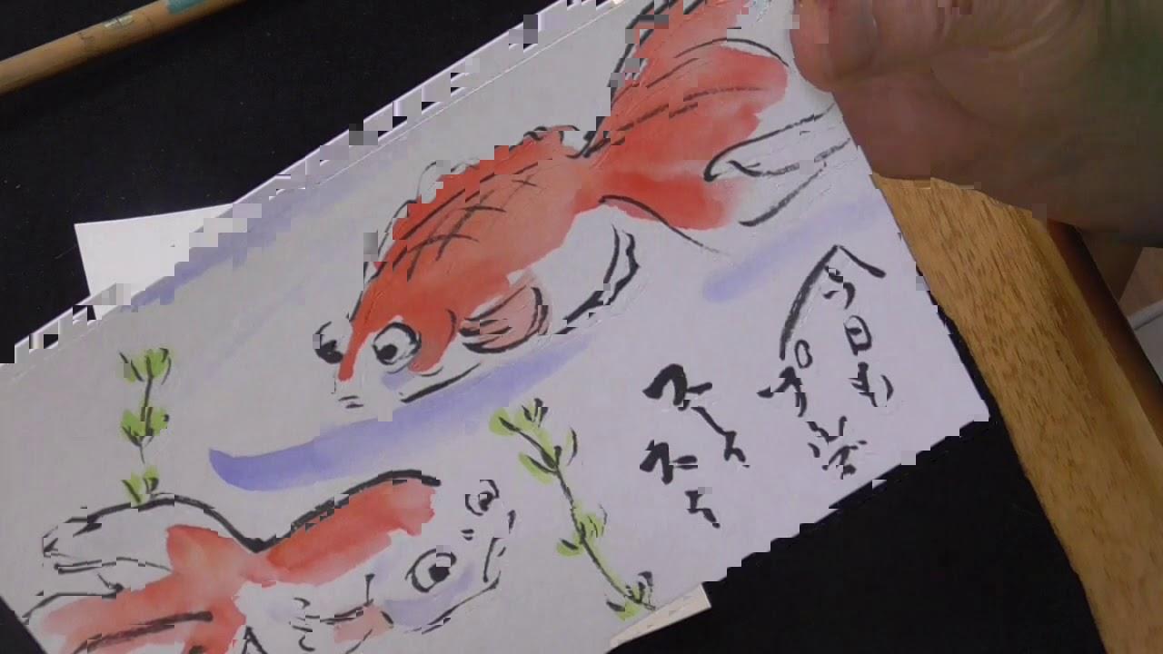 絵手紙入門 楽しく簡単に四季を描こう 風せんかずらと金魚