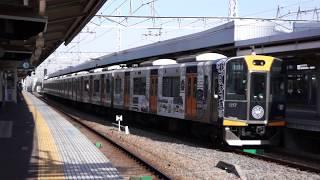 阪神1207F(Go!GO!灘五郷ラッピング)尼崎発車 2018.05.11