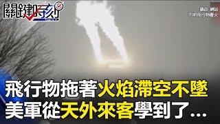 神秘雪茄狀飛行物拖著雙火焰滯空不墜 美軍從天外來客學到了…!? 關鍵時刻20170904-2 黃創夏 王瑞德 馬西屏