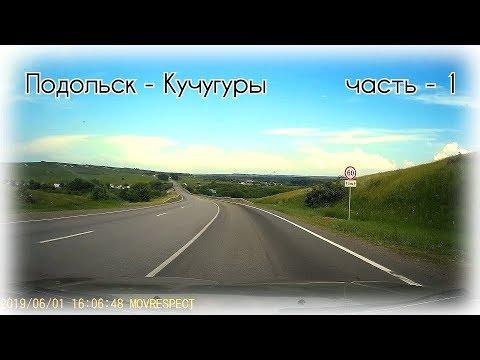 Трасса М-4 Дон 🕓 Бесплатная дорога 🕚 Подольск-Кучугуры часть-1