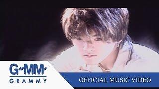 ไหน - ลีโอ พุฒ 【OFFICIAL MV】