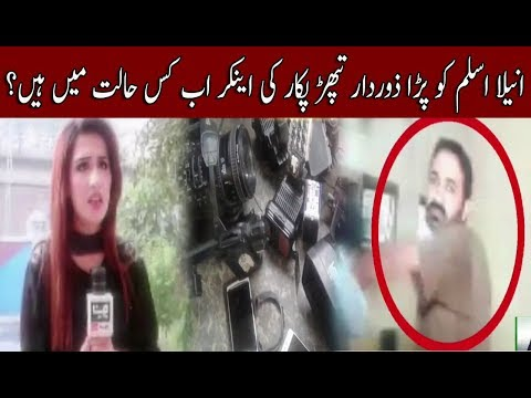 Attack On Pukar Female Host | Pukar | Neo News