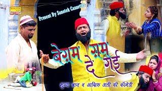 Haryanvi Webseries   खानदानी नवाब Episode 8    बेग़म गम दे गई    मुन्ना बाज़   Haryanvi Comedy 2017
