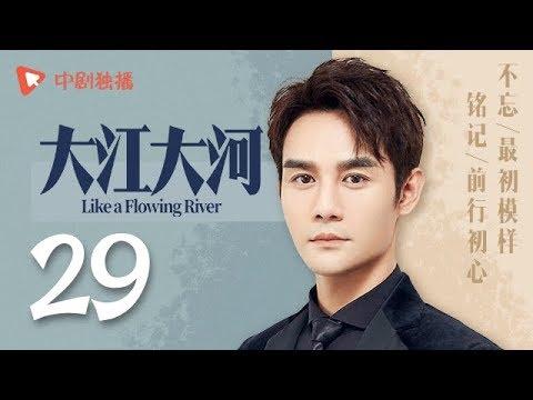 大江大河 29(王凯、杨烁、董子健、童瑶 领衔主演)