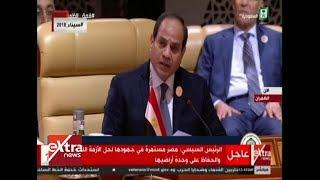الآن| كلمة الرئيس عبد الفتاح السيسي بالقمة العربية الـ 29